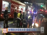 [海峡两岸]台湾新北市发生火灾 造成9人死亡