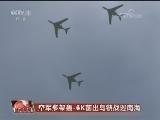 [视频]空军多架轰-6K前出岛链战巡南海