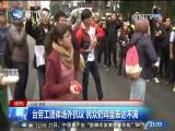 两岸新新闻 2017.11.23 - 厦门卫视 00:28:01