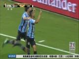 [国际足球]南美解放者杯格雷米奥首回合小胜拉努斯(快讯)