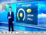 特区新闻广场 2017.11.23 - 厦门电视台 00:23:11
