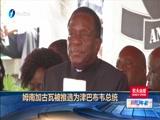 [海峡午报]姆南加古瓦被推选为津巴布韦总统