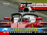 [朝闻天下]F1下赛季将引入新防护装置