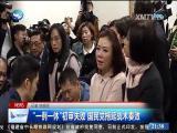 两岸新新闻 2017.11.24 - 厦门卫视 00:28:07