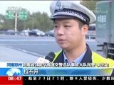 [朝闻天下]河南郑州 男子醉驾 高速行车道上停车睡觉