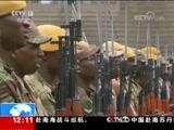 [新闻30分]津巴布韦 姆南加古瓦今日将宣誓就任津总统