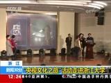 """[新闻30分]浙江 """"央视文化之旅""""活动走进浙江大学"""