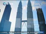 两岸新新闻 2017.11.25 - 厦门卫视 00:27:35