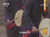 《中国影像方志》 第29集 云南建水篇 00:39:54