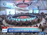 两岸新新闻 2017.11.27 - 厦门卫视 00:26:47