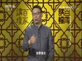 水浒智慧(第三部) 李逵出差 百家讲坛 2017.11.29 - 中央电视台 00:37:01