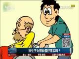 独生子女照料假好落实吗? TV透 2017.11.29 - 厦门电视台 00:24:25