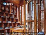 新闻斗阵讲 2017.11.30 - 厦门卫视 00:24:55