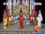 错招驸马(3) 斗阵来看戏 2017.11.29 - 厦门卫视 00:49:05