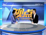 有毒的面条  视点 2017.12.1 - 厦门电视台 00:14:56