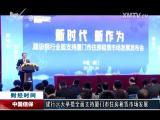 海西财经报道 2017.11.30 - 厦门电视台 00:08:50