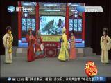 贤婆恶媳(1) 斗阵来看戏 2017.12.01 - 厦门卫视 00:49:08