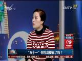 """""""双十一""""你捡到便宜了吗?TV透 2017.12.1 - 厦门电视台 00:24:22"""