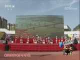 《大手牵小手》 20171202 走进革命圣地延安(一)