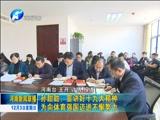 《河南新闻联播》 20171203
