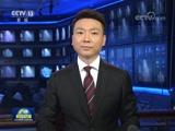 《新闻联播》 20171204 19:00
