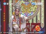 贤婆恶媳(4) 斗阵来看戏 2017.12.04 - 厦门卫视 00:48:46