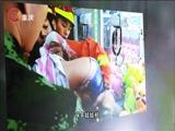 """《走近中国消防》 20171204 被""""卡""""住的孩子"""