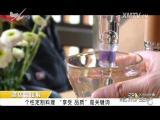 炫彩生活 2017.12.1 - 厦门电视台 00:06:41