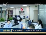 金融聚焦 2017.12.2 - 厦门电视台 00:10:14