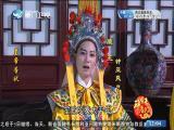 皇帝告状(1) 斗阵来看戏 2017.12.6 - 厦门卫视 00:46:39