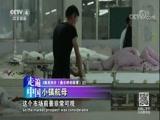 3集系列片《叠石桥的故事》(2) 小镇航母 走遍中国 2017.12.6 - 中央电视台 00:25:38