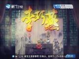 讲古木偶剧 李巧燕(一) 斗阵来讲古 2017.12.08 - 厦门卫视 00:29:16