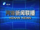 《河南新闻联播》 20171209