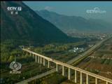 《焦点访谈》 20171209 穿越蜀道的高速列车