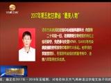 """[甘肃新闻]2017年第五批甘肃省""""最美人物""""名单出炉"""