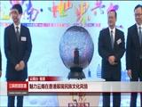 《云南新闻联播》 20171211