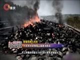 《走近中国消防》 20171211 救援闹剧几时休