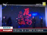 海西财经报道 2017.12.08 - 厦门电视台 00:09:20