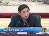 [直播南京]市委常委会召开会议