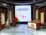 心律影响音律? 名医大讲堂 2017.12.11 - 厦门电视台 00:25:55