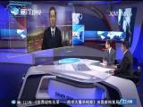 南京大屠杀80周年祭:不能忘却的纪念  两岸直航 2017.12.13 - 厦门卫视 00:29:39