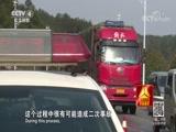 路长上路 路路畅 走遍中国 2017.12.13 - 中央电视台 00:25:54