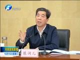 [河南新闻联播]陈润儿主持召开省政府常务会议讨论研究明年经济工作