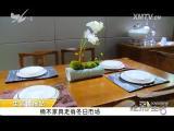 炫彩生活 2017.12.12 - 厦门电视台 00:08:11