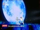 [云南新闻联播]澜沧江·湄公河流域国家文化艺术节在景洪开幕