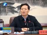 [河南新闻联播]省委理论学习中心组集体学习《习近平谈治国理政》第二卷