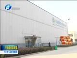[河南新闻联播]南乐县生物基材料产业园:生物科技引领绿色发展