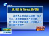 [河南新闻联播]省委巡视组集中向十届省委第二轮被巡视单位反馈巡视情况 20171214
