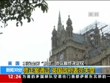"""[新闻30分]英国 英议会获""""脱欧""""协议最终决定权"""