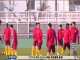 [国足]中国男足积极备战 渴望以胜利告别2017年